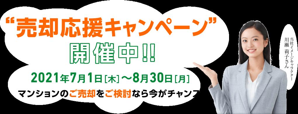 売却応援キャンペーン開催中!!