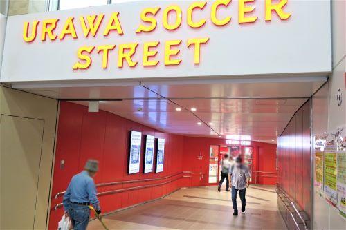 URAWA SOCCER STREET(浦和サッカーストリート)