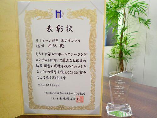 【ホームステージングコンテストリフォーム部門】準グランプリに輝きました!
