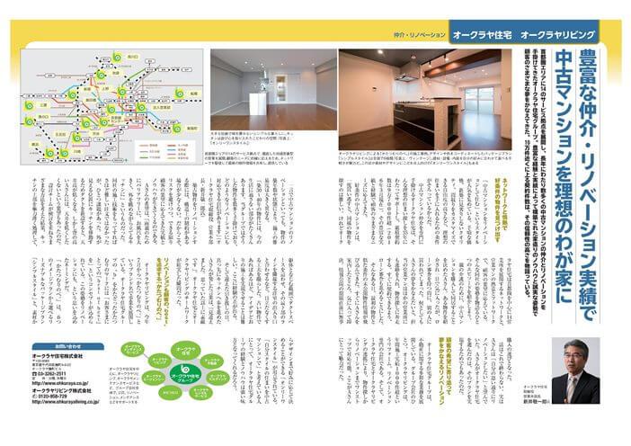 【週刊ダイヤモンド別冊】にオークラヤ住宅が掲載されました!