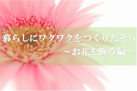 暮らしの中にワクワクをつくりだそう!~お花を飾る編~
